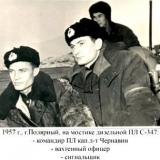 На мостике ПЛ С-347 г. Полярный 1957 г.