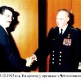 Чернавин 1995 г.