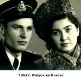 Владимир Чернавин с супругой Надеждой Павловной 1953 г.
