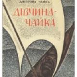 Книга Днiпрової Чайки