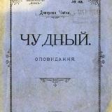 Оповiдання Дніпрової Чайки