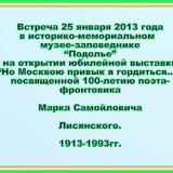 Встреча в музее г. Подольска на выставке М.С. Лисянского