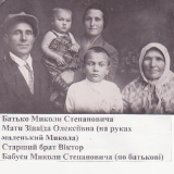 Батько Миколи Степановича, мати з малим Миколою на руках, старший брат Вiктор i бабуся