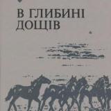 М.С. Вінграновський В глибинi дощiв