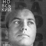 Микола Вiнграновський 4