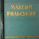 С.А. Крижанiвський Максим Рильский 1
