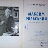 С.А. Крижанiвський Максим Рильский 2