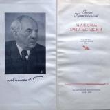 С.А. Крижанiвський Максим Рильский 4