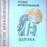 С.А. Крижанiвський Берiзка 1