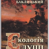 Книга вiршiв Iвана Баклицького