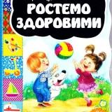 Книга С. Цушка Ростемо здоровими