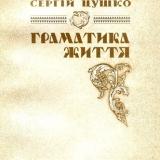 Книга С. Цушка Граматика життя