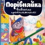 Книга С. Цушка Порiвняйка