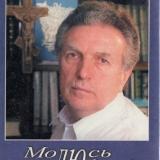 Леонiд Федорук