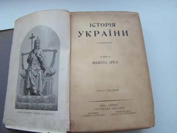 История Украины Книгу